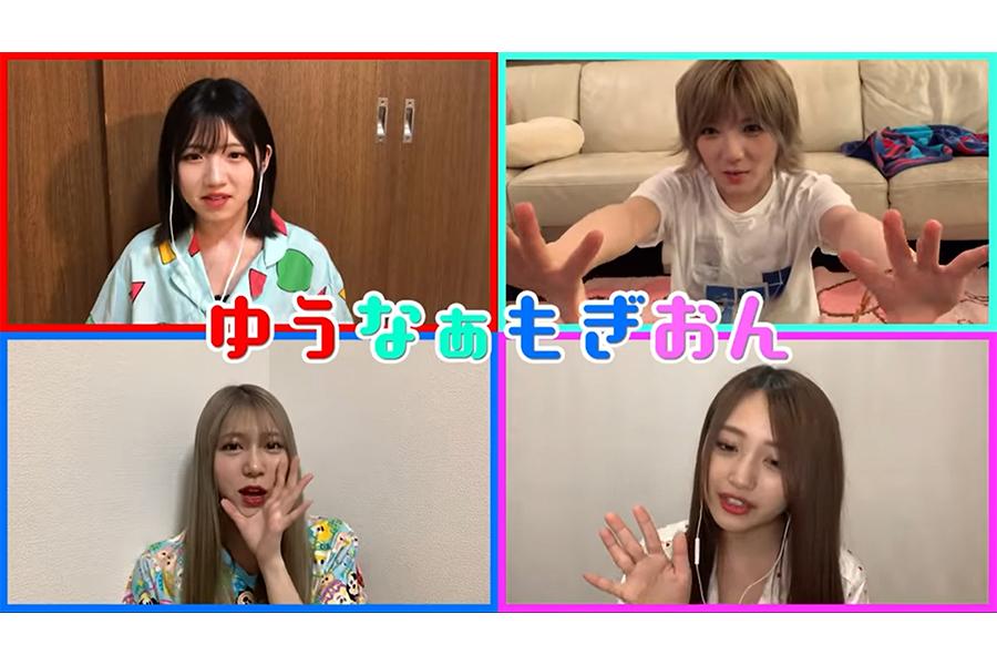 AKB48の村山彩希(左上)、岡田奈々(右上)、茂木忍(左下)、向井地美音【YouTube「ゆうなぁもぎおんチャンネル」より】