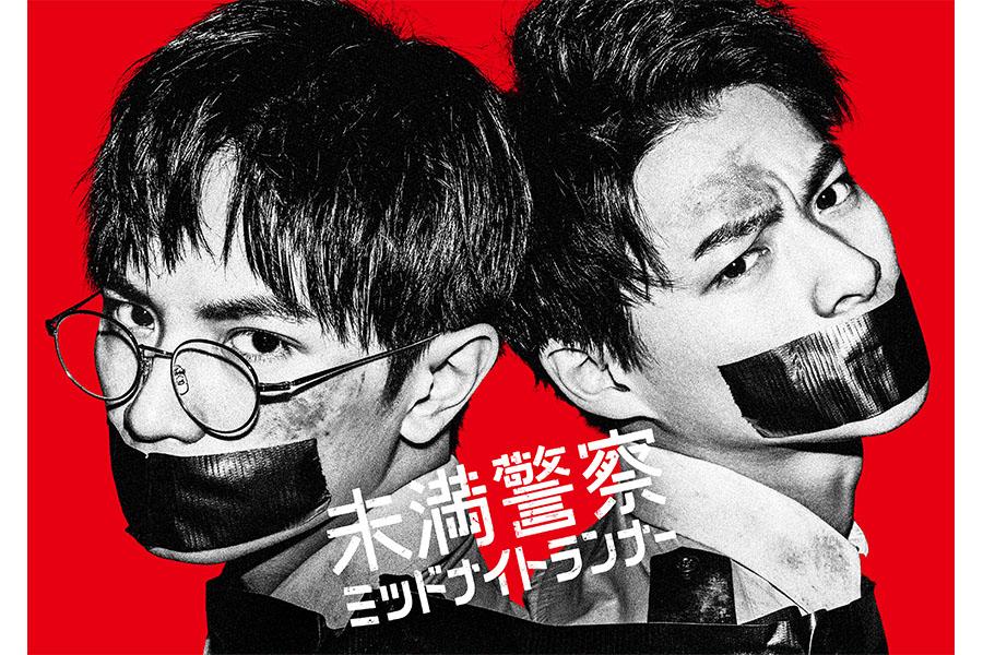 中島健人&平野紫耀のW主演「未満警察」6・27放送開始 すでに撮影再開で一丸で制作中