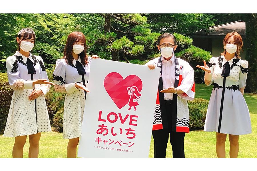 「LOVE あいちキャンペーン」をアピールするSKE48メンバーと大村秀章・愛知県知事(C)2020 Zest,Inc.