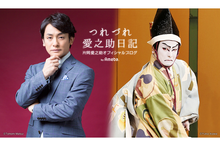 (C)六代目片岡愛之助オフィシャルブログ 「つれづれ愛之助日記」Powered by Ameba