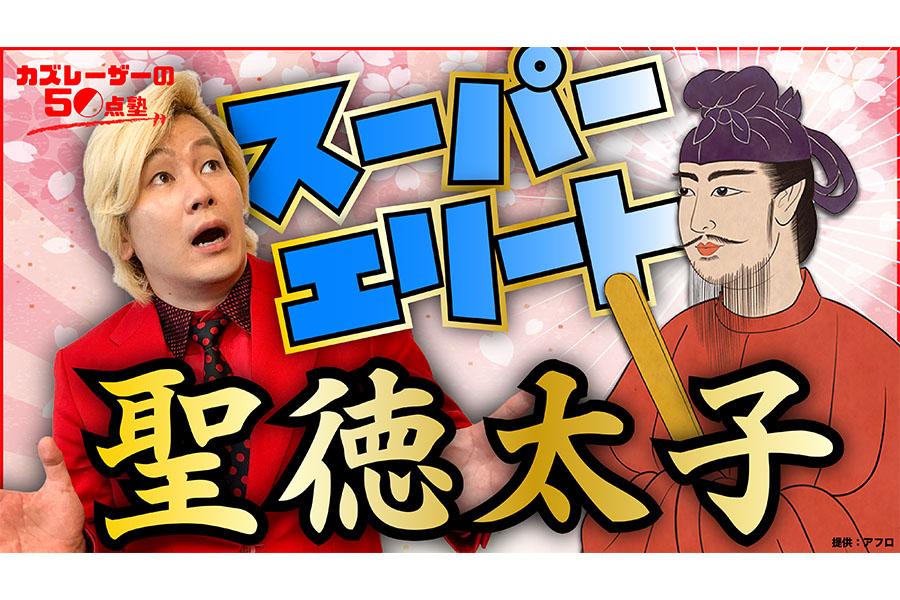 """カズレーザーが""""先生""""になった!!歴史の授業系YouTubeチャンネル 「テストで50点を目指す」がテーマ"""