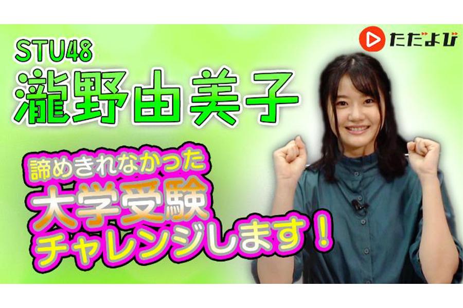 STU48瀧野由美子が大学受験に挑戦!!仕事との両立に苦労して一度は辞めた過去