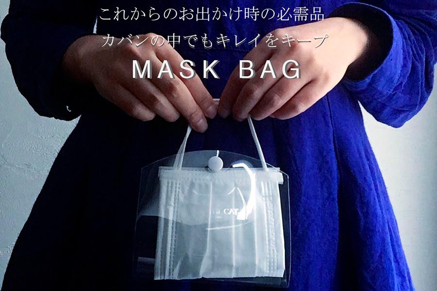 マスクをキレイにキープ! 外出時のマスク専用バッグ「MASK BAG」発売 収益で保護猫活動を支援