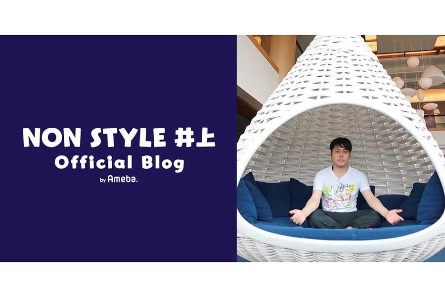 (C)NONSTYLE井上の趣味ブログ Powered by Ameba
