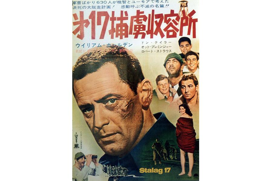 【映画とプロレス #20】アリと猪木の物語~映画「第十七捕虜収容所」に隠された新間寿のひらめき
