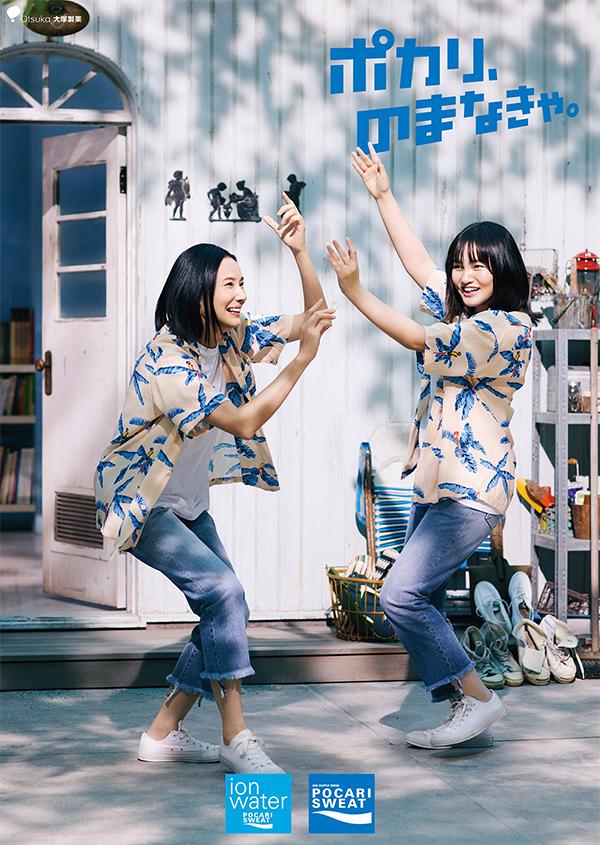 ポカリ新CMは吉田羊と鈴木梨央が笑顔で「胸キュン」阿波踊りを披露
