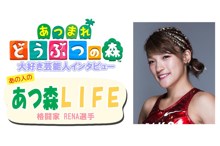 """RENAの「RIZIN島」に大潜入 あつ森インタビューでまさかの""""長州・橋本化"""""""
