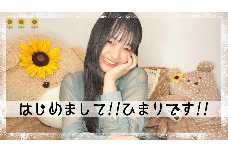 """Popteenモデル「一ノ瀬陽鞠」が""""YouTuber""""デビュー!!「自分にしかできない企画を」"""