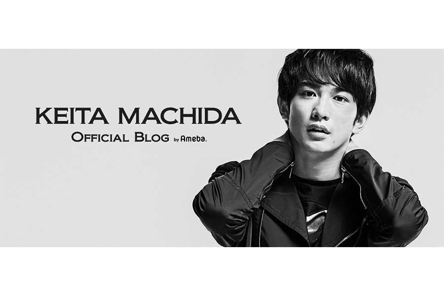 30歳の誕生日をブログで報告【写真:(C)町田啓太オフィシャルブログPowered by Ameba】