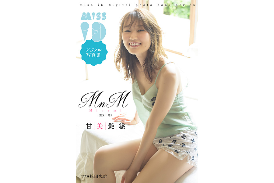 MnMのデジタル写真集「甘美艶絵」【掲載:ENCOUNT編集部】