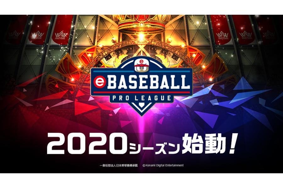 プロ野球eスポーツリーグ「eBASEBALL プロリーグ」2020シーズン
