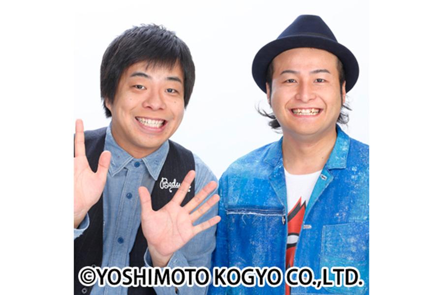 「バンビーノ」藤田ユウキ(左)と石山タオル【写真:(C)吉本興業】