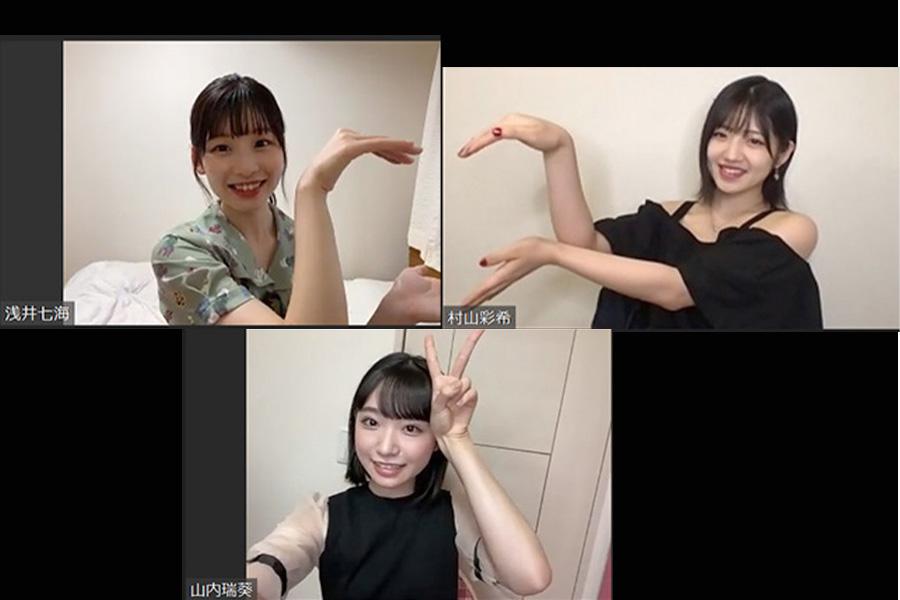 「AKB48」の村山彩希、浅井七海、山内瑞葵はリモート取材の場で力を合わせて「ハートマーク」を作った(Zoomキャプチャー画像より)