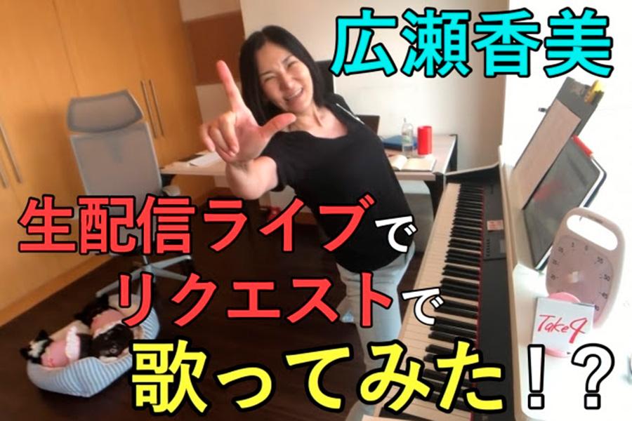 広瀬香美の「歌ってみた」をリアルに楽しめる! 無観客・配信ライブ実施を発表