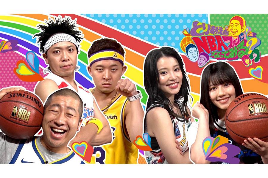 NBA Rakuten新番組「とりあえずNBAファンになってみる?」第2回は7月11日から配信開始