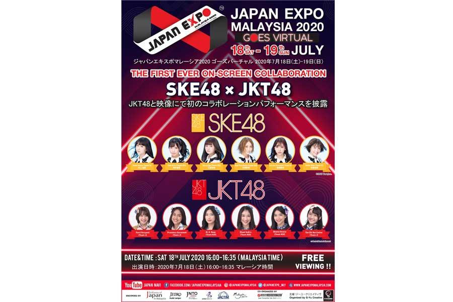 "SKE48とJKT48が""初コラボパフォーマンス"" マレーシアでの""夢の共演""決定"