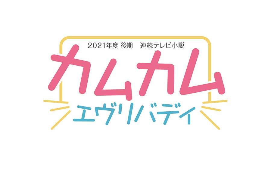 朝ドラ史上初のヒロイン3人 21年度後期NHK連続テレビ小説は「カムカムエヴリバディ」に決定