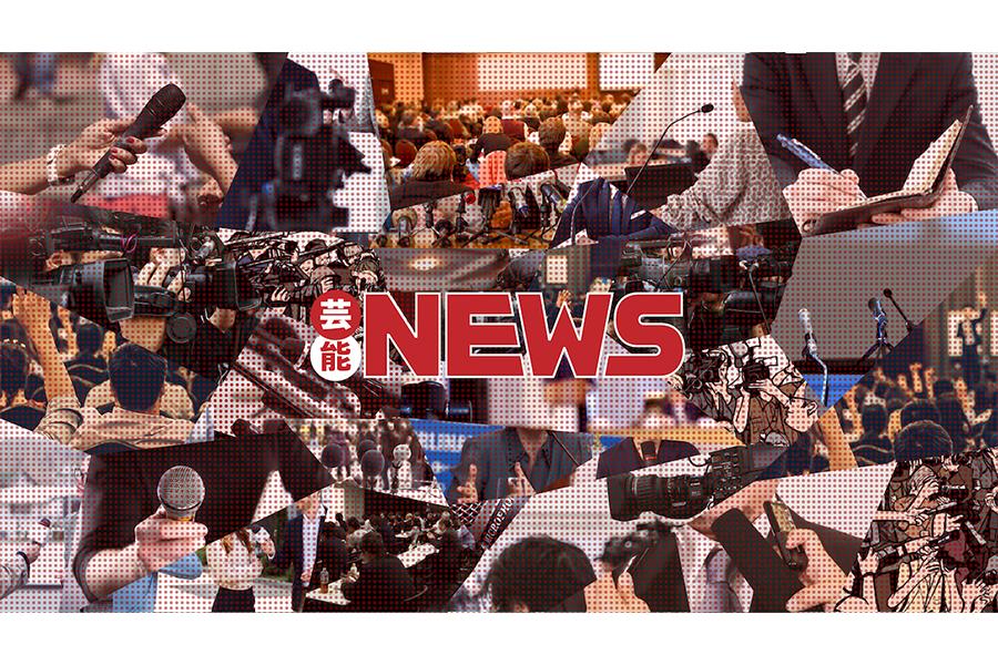 YouTube「芸能ニュースチャンネル」