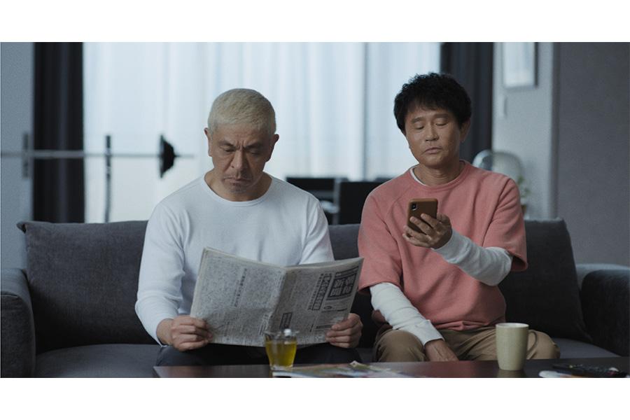 「SmartNews」のテレビCMで共演した「ダウンタウン」の松本人志と浜田雅功