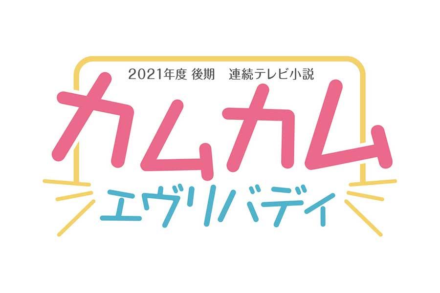 21年度後期NHK連続テレビ小説は「カムカムエヴリバディ」に決定【画像提供:(C)NHK】