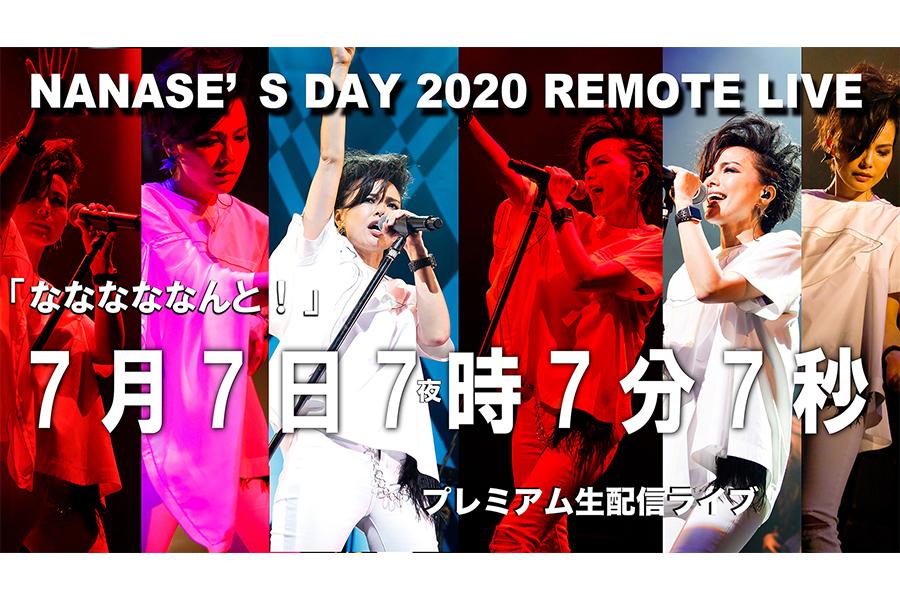 相川七瀬、毎年恒例の「七瀬の日のライブ」を7月7日7時7分7秒に無観客で開催