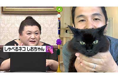 マツコ(左)としゃべる猫・しおちゃんとその飼い主の笠原さん【写真:(C)日本テレビ】