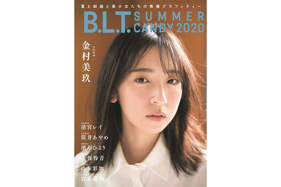 「B.L.T. SUMMER CANDY 2020」の表紙を飾る日向坂46・金村美玖