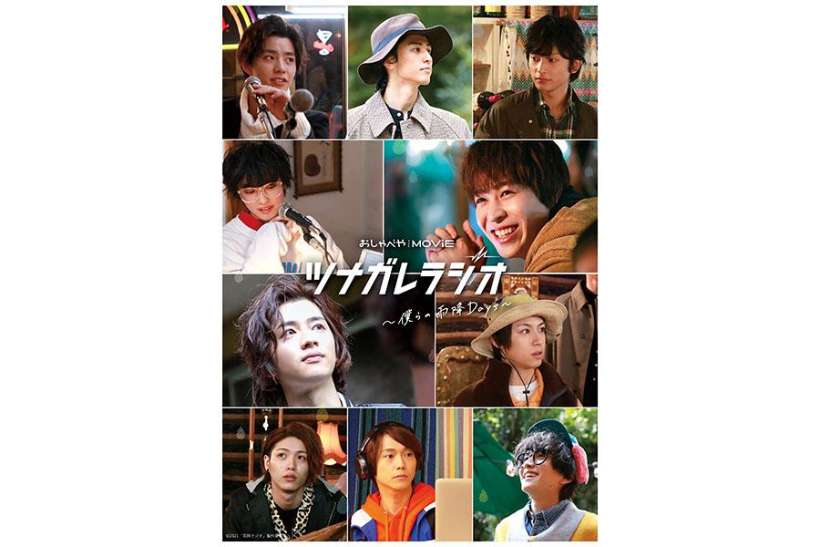 イケメン俳優10人がWEBラジオ発の映画出演へ 西銘駿「十人十色のキャラと個性が光る」