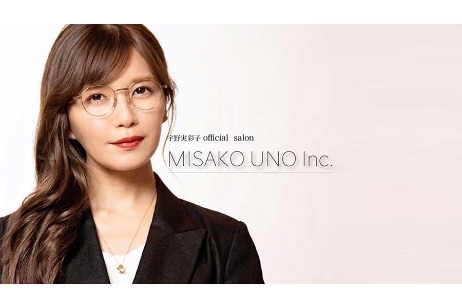 オフィシャルサロン「MISAKO UNO Inc.」を立ち上げた宇野実彩子【写真:(C)avex】