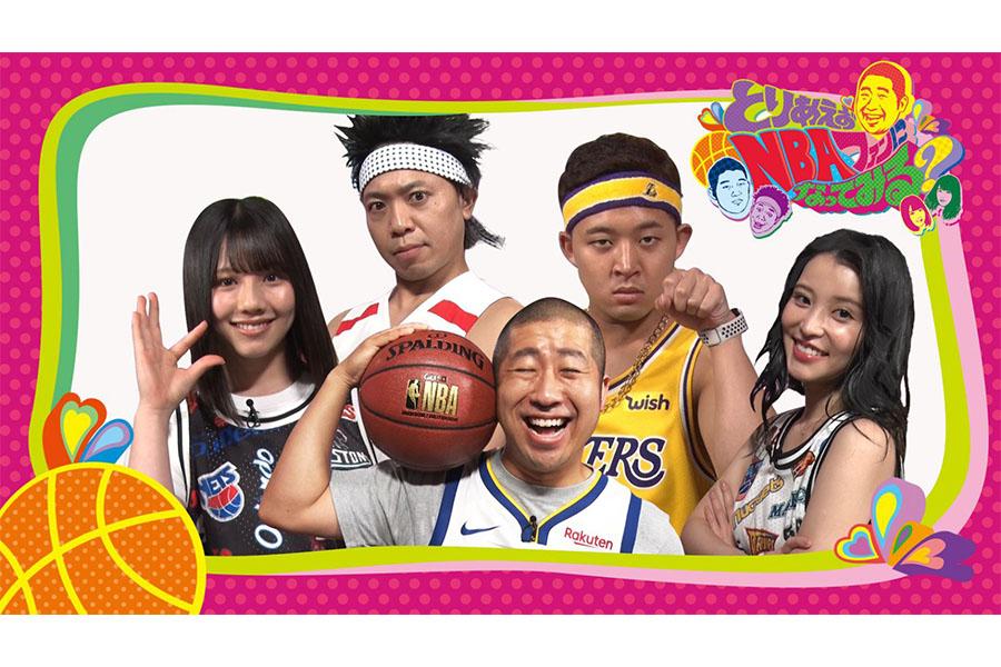 新番組「とりあえずNBAファンになってみる?」【写真:NBA Rakuten】