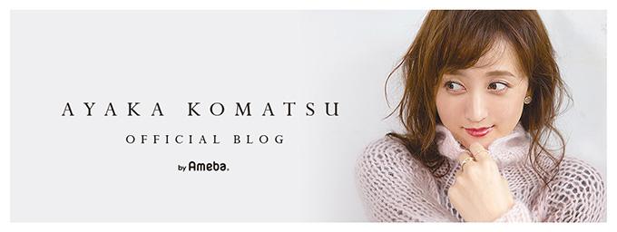 小松彩夏、バッティングセンターで「快感!!」 キャミワンピ姿でデート感漂う写真公開