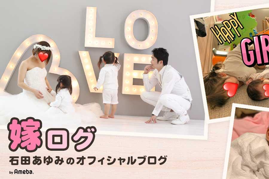 (C)石田あゆみのオフィシャルブログ「嫁ログ」 Powered by Ameba
