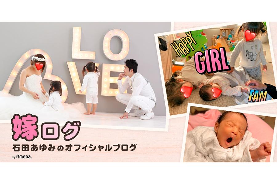 【画像:(C)石田あゆみオフィシャルブログ「嫁ログ」 Powered by Ameba】