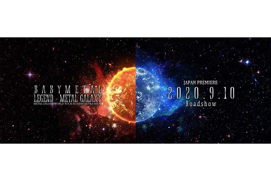 「BABYMETAL」日本公演2DAYSが映画館で公開
