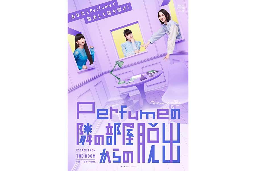 Perfumeと一緒に謎解きを体験! 「Perfumeの隣の部屋からの脱出」を9月22日から開催