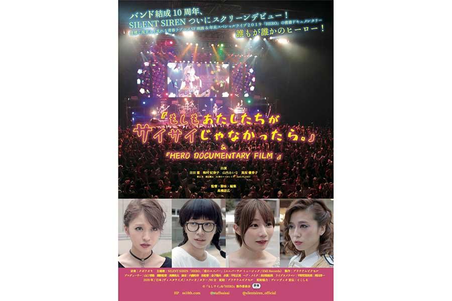 「SILENT SIREN」メンバー4人が主演のSF青春映画が9・25より公開 初々しい演技に反響