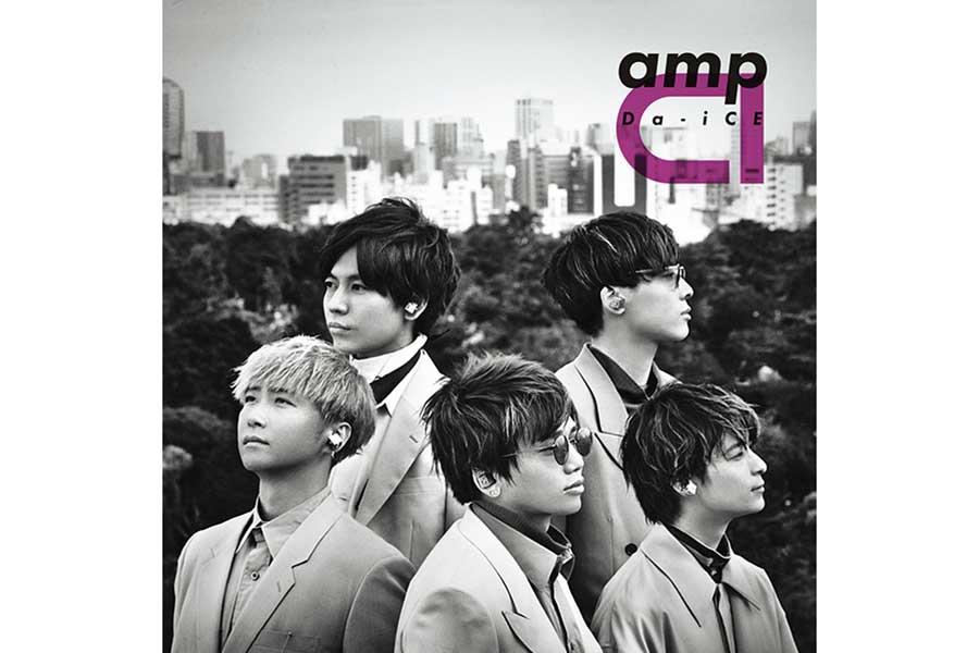 「Da-iCE」新曲「amp」のリリース決定