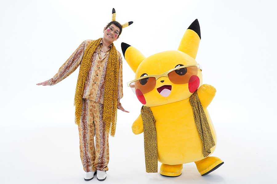 新曲「PIKA to PIKO」でピカチュウとピコ太郎のコラボが実現【写真:(C)2020 Pokémon. (C)1995-2020 Nintendo/Creatures Inc. /GAME FREAK inc.】