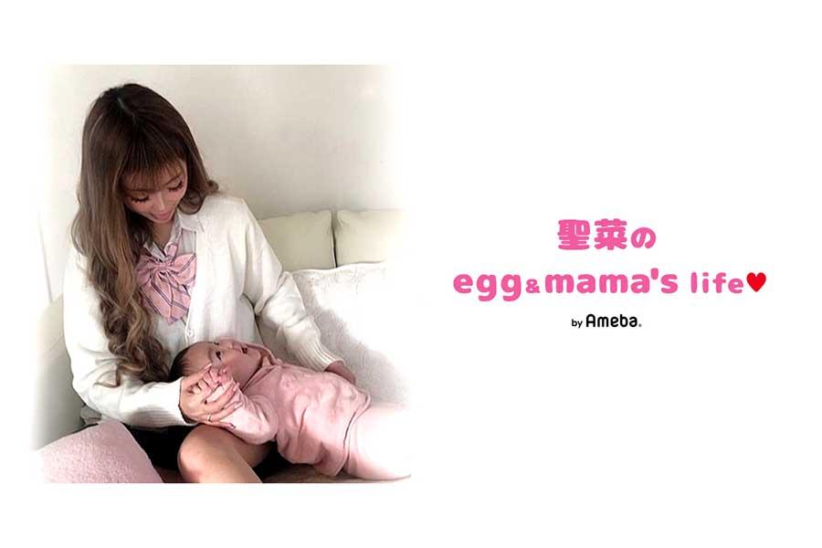 【画像:(C)聖菜オフィシャルブログ「聖菜のegg&mama's life」 Powered by Ameba】