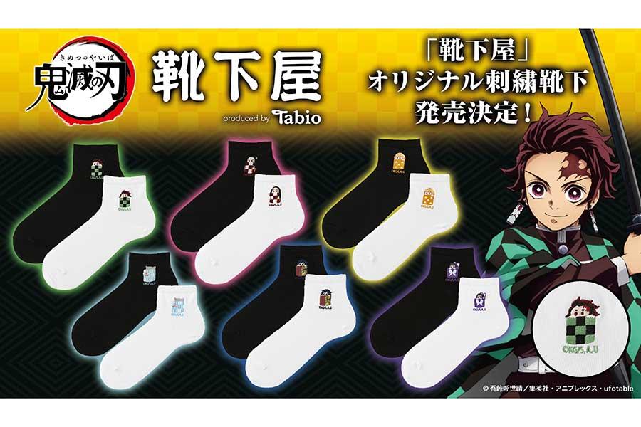 「鬼滅の刃」が靴下に 「禰豆子」「善逸」らキャラクターを刺繍技術で細部まで表現