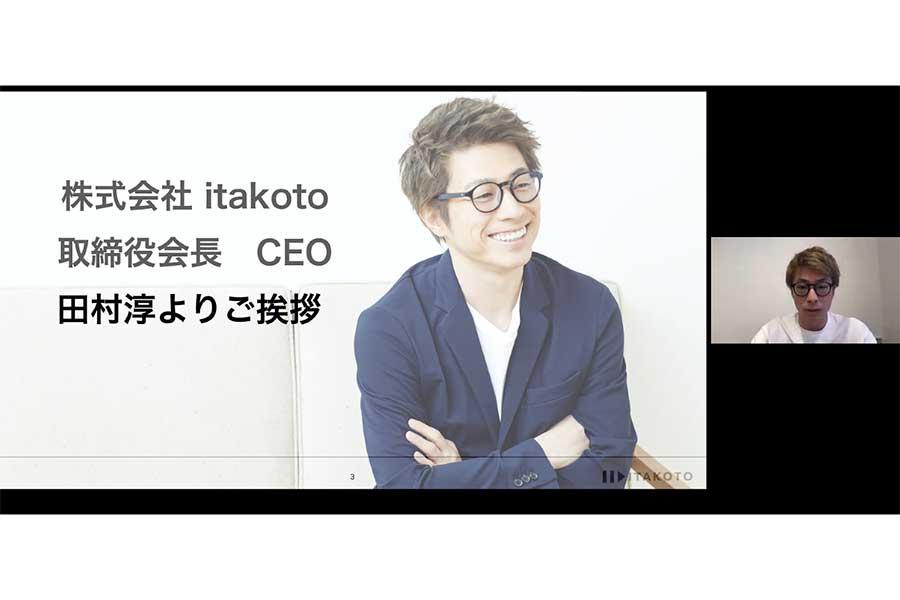 「遺言動画サービス「ITAKOTO」の事業説明を行った田村淳(ロンドンブーツ1号2号)」