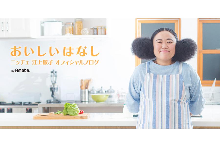 「ニッチェ」江上敬子【画像:(C)ニッチェ 江上敬子オフィシャルブログ「おいしいはなし」Powered by Ameba】