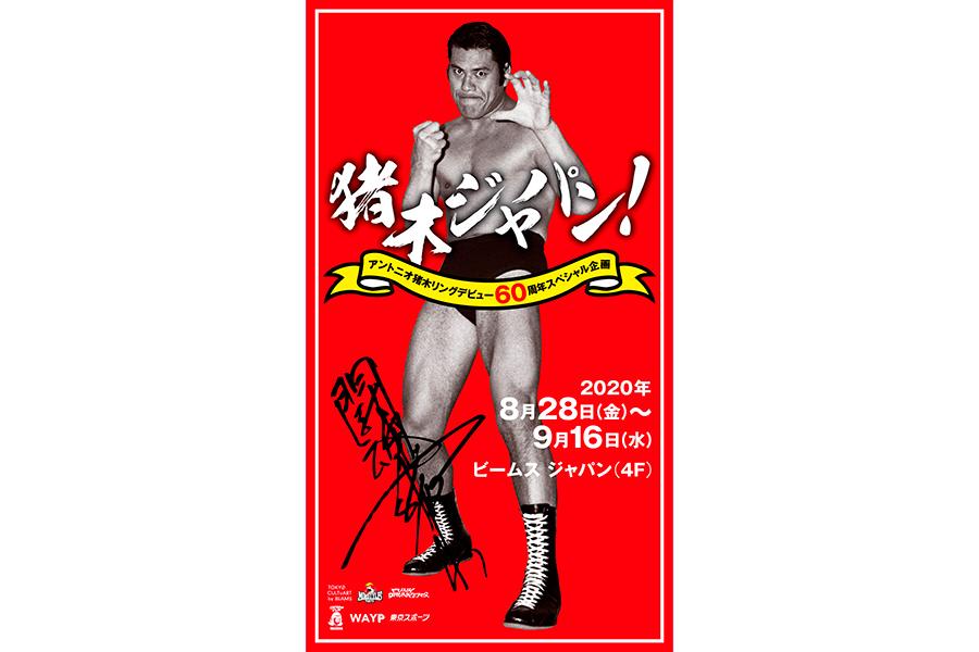 アントニオ猪木氏のデビュー60周年を記念した特別企画「猪木ジャパン!」