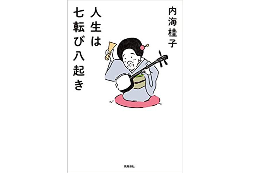 内海桂子さん、最後のメッセージ本 死の前に教えてくれた人生でいちばん大切なこと