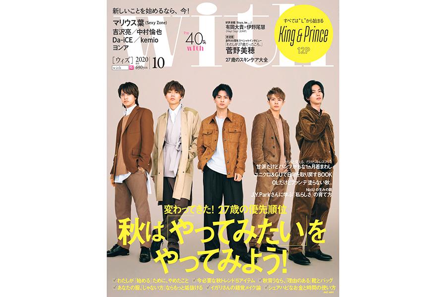 「King & Prince」が「with」10月号カバーに登場!