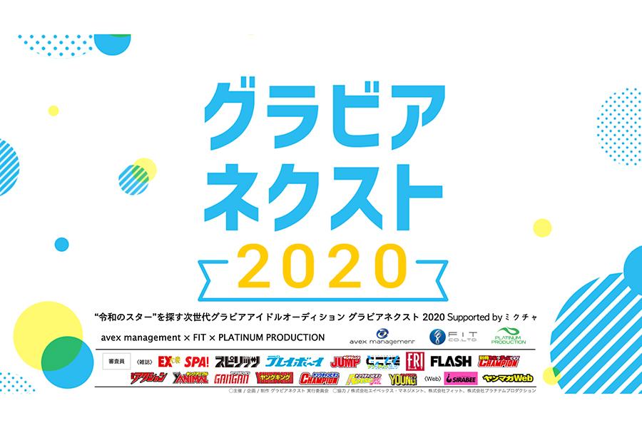 「グラビアネクスト 2020」が開幕 令和のグラビアアイドルスターを発掘