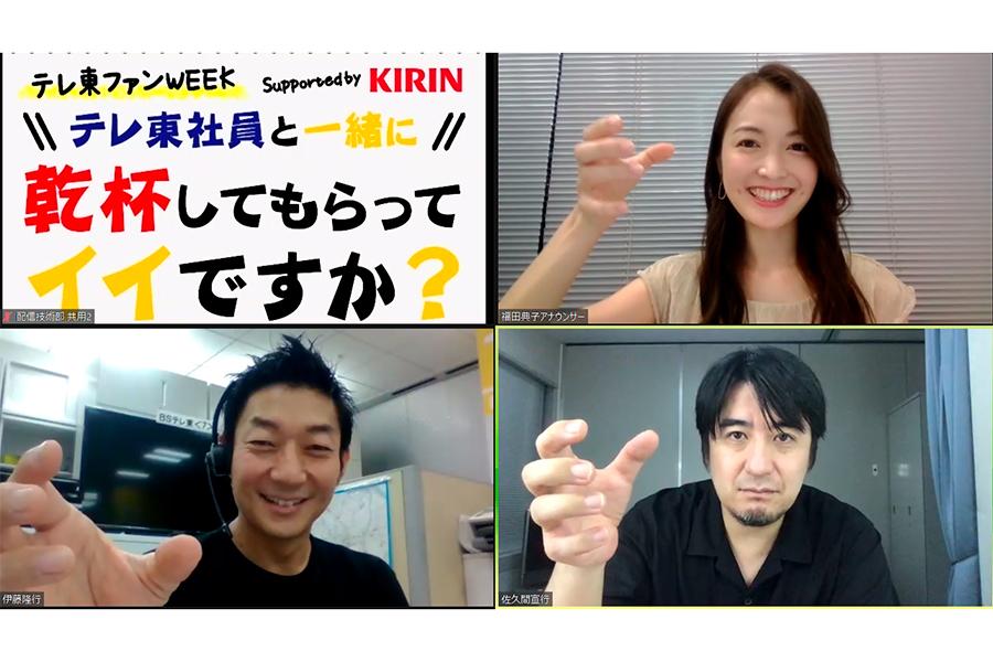 """""""テレ東と乾杯!""""ファンと繋がるオンラインイベントを開催"""