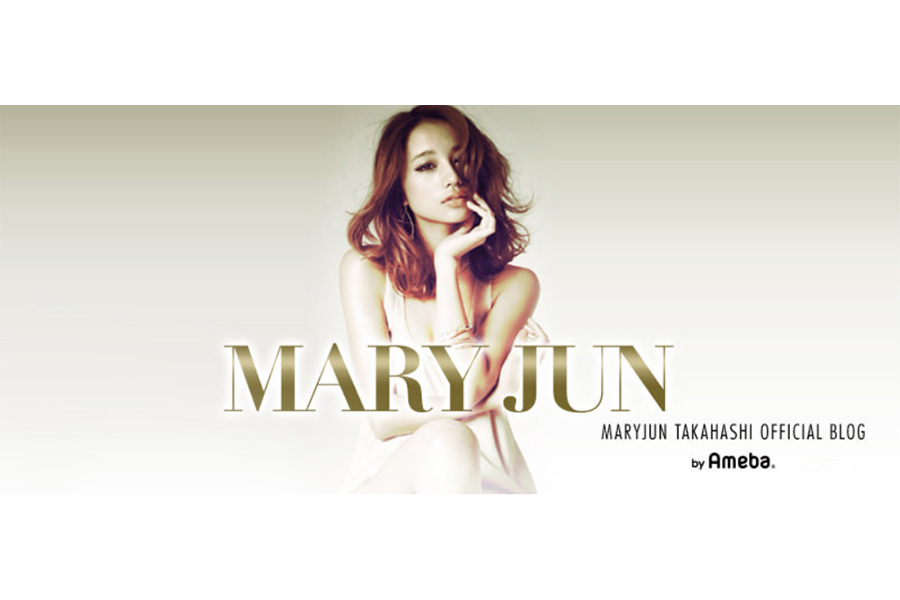 (C)高橋メアリージュンofficial blog 「MARYJUN」 Powered by Ameba