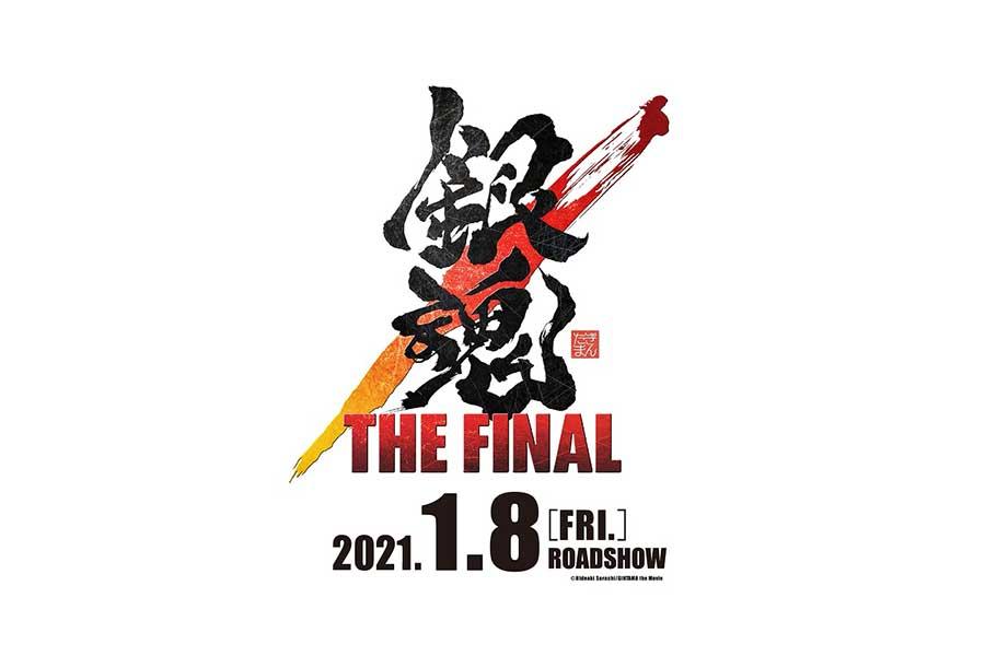 """「銀魂」が""""今度こそ""""15年の歴史に幕 映画「銀魂 THE FINAL」、21年1月8日に公開"""