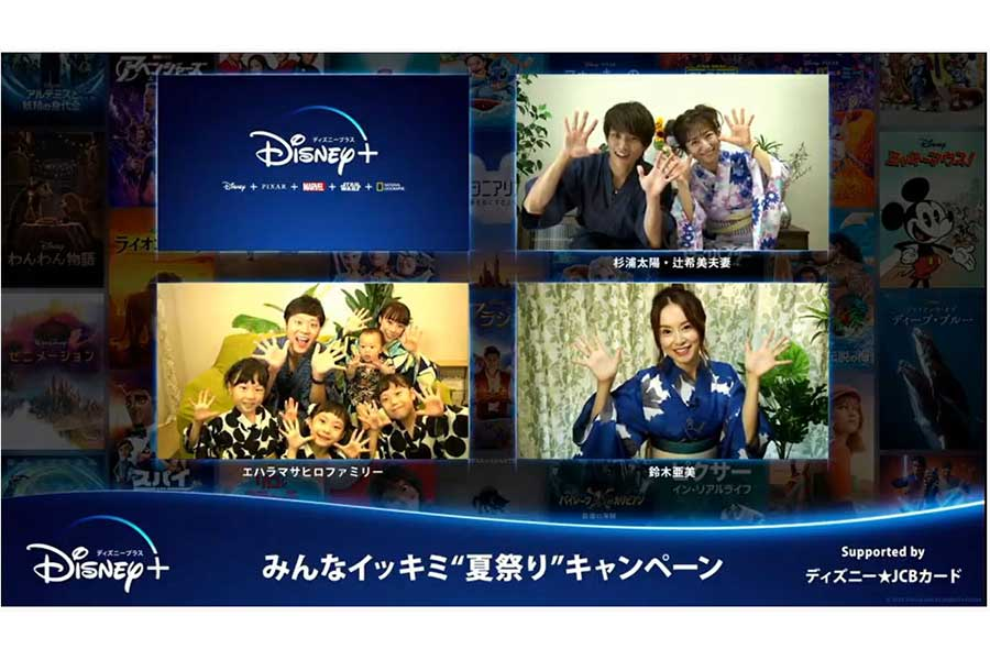 「Disney+(ディズニープラス)」オンラインイベントに参加した鈴木亜美